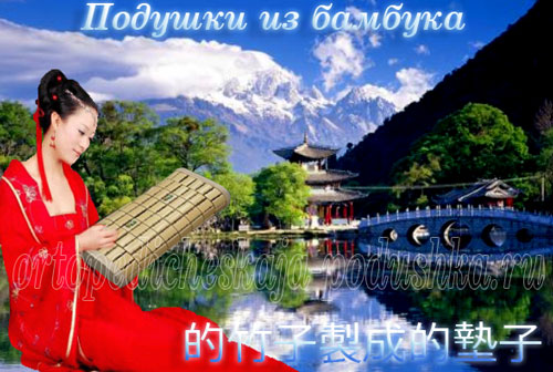 подушки-из-бамбука