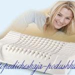 какие подушки самые лучшие