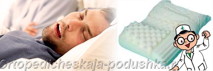 Ортопедические подушки от храпа - рекомендации к выбору