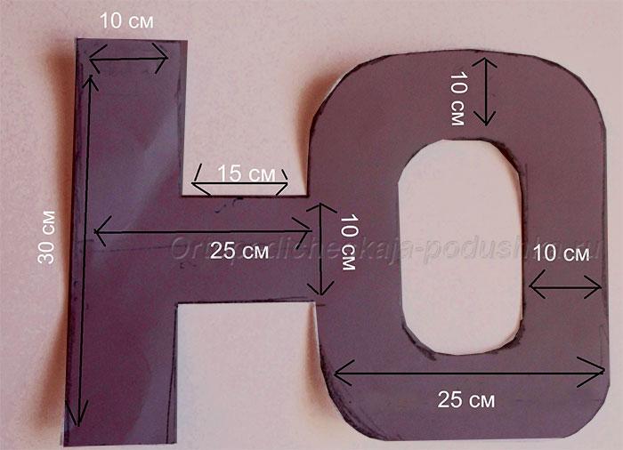 Подушки буквы своими руками выкройки фото схемы 388