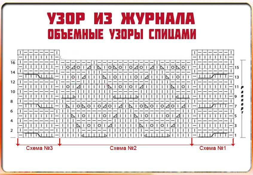 объемные-узоры-спицами-10