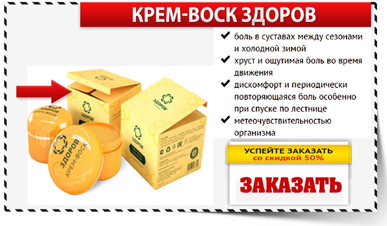 крем-воск-здоров