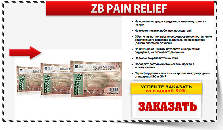 ZB-PAIN-RELIEF