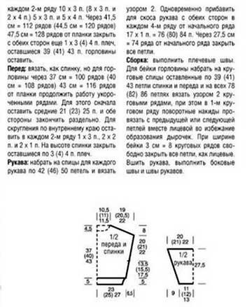 ажурный-узор-для-женской-кофты6-1-1
